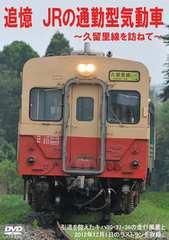 新品DVD【追憶 JRの通勤型気動車 久留里線を訪ねて】送料無料