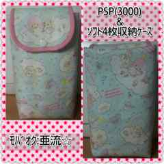 キキララ【PSP(3000)&ソフト4枚収納ケース】ハンドメイド