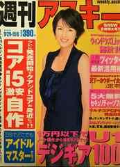 吉瀬美智子/小池里奈【週刊アスキー】2009.9.29・10.6合併特大号