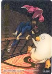 銀魂'くりあ弐★トレカ C2-SP06 桂小太郎&エリザベス