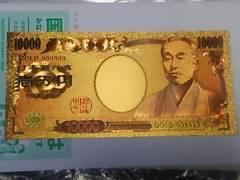 【24K製】純度99.9999%の一万円札(風水金運UP)送無料