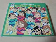 CD「ビッグ・ヒット・マーチ'91」運動会用行進用行進曲●