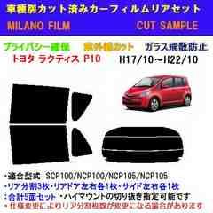 トヨタ ラクティス P10# カット済みカーフィルム