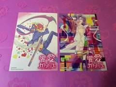 「饗愛カタストロフィ 」非売品 ポストカード2枚セット 黛ハル太