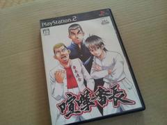 PS2☆喧嘩番長☆状態良い♪喧嘩アクション。