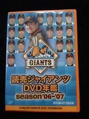 読売ジャイアンツDVD年鑑 season 06-07 高橋由伸 ラミレス
