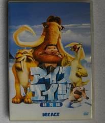 アイス エイジ  特別編  DVD