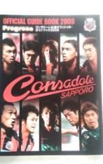 コンサドーレ札幌オフィシャルガイドブック2008