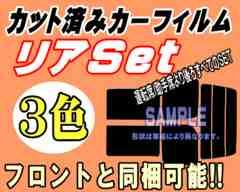 リア (b) オデッセイ RC1・2 カット済みカーフィルム 車種別スモーク