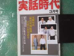 実話時代2008年 3月号/道仁会/工藤會/稲川会
