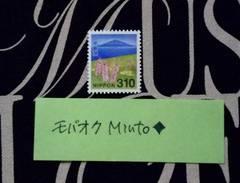 未使用310円普通切手1枚◆モバペイ歓迎