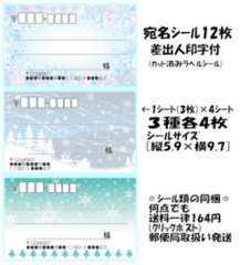 ★K-16★冬背景*宛名シール…3種12枚♪