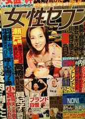 瀬戸朝香・高橋克典・SMAP…【女性セブン】2001年10月18日号