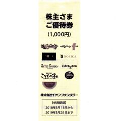 イオンファンタジー 株主優待券 100円券10枚 1冊