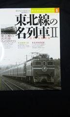 イカロス出版 新・名列車列伝シリーズ5 東北線の名列車�U