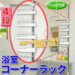 4段 浴室 コーナーラック つっぱり式 収納棚 シャンプー台