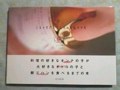 送料込◆Lovers'Cookbook初版◆弁当おかずレシピ