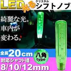 光るクリスタルシフトノブ八角20cm緑色 径8/10/12mm対応 as1494