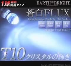 1球)★7000k蒼白T10クリスタルLEDウェッジ ワゴンR パレット MRワゴン Kei ラパン