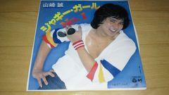 廃盤レアEPレコード!山崎誠「ジャギー・ガールNo.1」☆