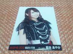 AKB48★2013 福袋・菊地あやか★