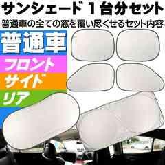普通車の窓1台分サンシェード(日除け)6枚組 吸盤貼付 as1340