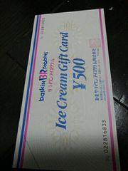 サーティワンアイスクリーム500円券