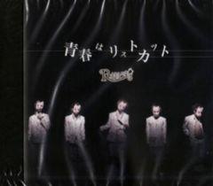 ◆R指定 【青春はリストカット -初回限定盤-】 CD+DVD 新品 特典付き