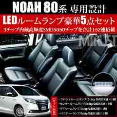 車種専用 SMD LED ルームランプセット ノア ZRR80系 [超LED]