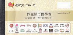 スカイラーク株主優待券500円券18枚売り。31年3/31