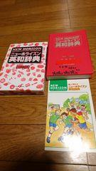 ★NEW HORIZON/ニューホライズン★英和辞典★第6版★