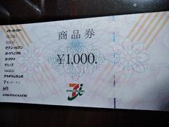 新品セブン&アイ商品券1000円分モバペイポイント消化にも!