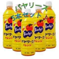 沖縄バヤリース オレンジ ジュース 500ml 5本セット set113M-3