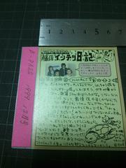 BUMP OF CHICKEN 藤原インテリ日記 1999年 切り取り 1枚