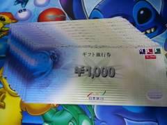 日本旅行ギフト旅行券☆10000円分(1000円×10枚)