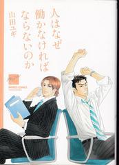 BL/人はなぜ働かなければならないのか/山田ユギ