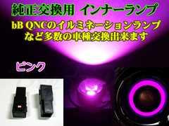 ★bB QNCのイルミネーションランプ交換などに(ピンク) 12個セット★最安値