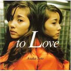 瀬戸朝香 / to Love
