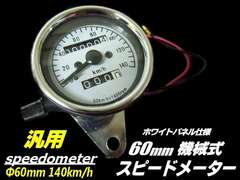 激安!おまけLED付き!機械式汎用バイクスピードメーター/φ60mm