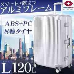 新品★アルミスーツケース 120L Lサイズ TSAロック 7069663-k
