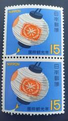 国際観光年15円切手2枚新品未使用品