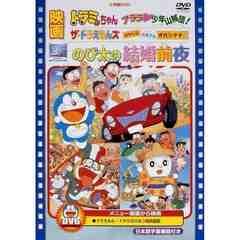 ■即決DVD新品■映画ドラえもん のび太の結婚前夜 DM便164円