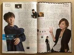 高橋一生 米倉涼子◆月刊TVnavi 2018年11月号 切り抜き 抜無