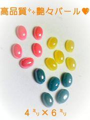 高品質♪艶々パール★オーバル�B色15個