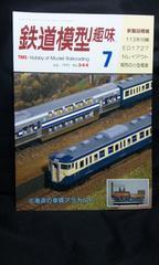 月刊 鉄道模型趣味 1991年7月号