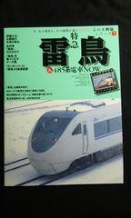 イカロス出版 名列車列伝シリーズ7 雷鳥&485系電車NOW