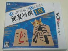 3DSソフト 遊んで将棋が強くなる! 銀星将棋DX