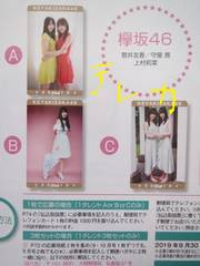 欅坂46の菅井友香と守屋茜のテレカ全プレ応募用紙