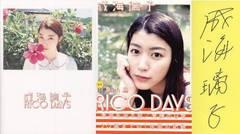●成海璃子●RIKO DAYS 写真集(直筆サイン)即決