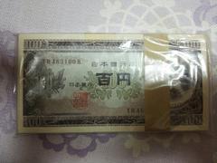 旧紙幣板垣退助百円札百枚一万円分連番帯付き3送料込みサービス